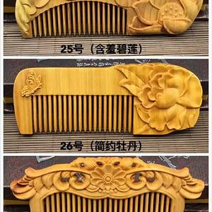 149 太行崖柏精雕木质梳子防静电