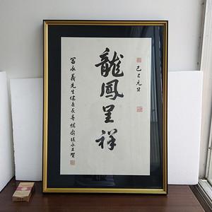 1989年 张永正 书法