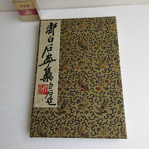 1952年荣宝斋齐白石画集