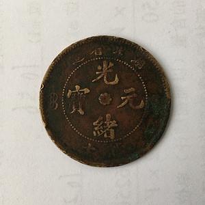 湖北省造光绪元宝当十铜元