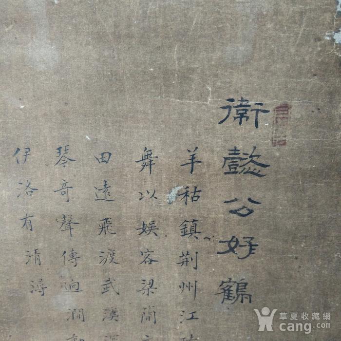 清代 卫懿公爱鹤图10