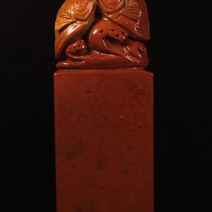 台湾回流 精品寿山石老矿马背杜陵朱砂年年有鱼大印章