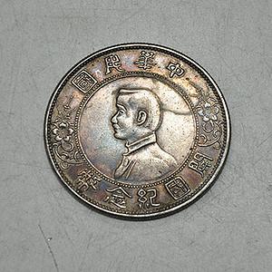 民国开国纪念币 面值壹圆