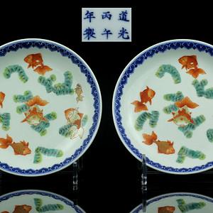43清道光粉彩鱼藻纹盘一对