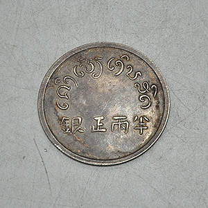 老钱币 半两正银