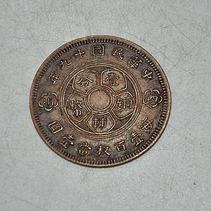 民国十九年壹分铜辅币