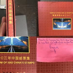 03年集邮册一本