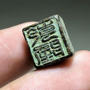 清代 铜制 地方 私人银 手工打造 包价老厚 锈迹自然 字迹刚劲有力