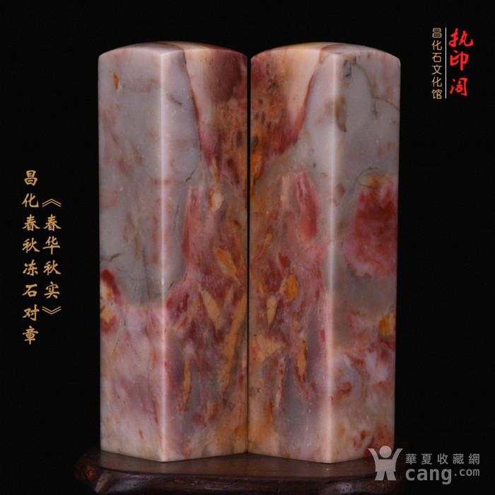 昌化春 秋冻石印章《春华秋实》图2