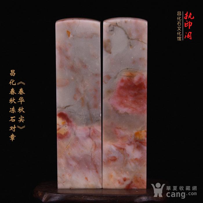 狂欢放漏 昌化春 秋冻石印章《春华秋实》图3