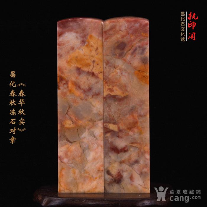 昌化春 秋冻石印章《春华秋实》图7