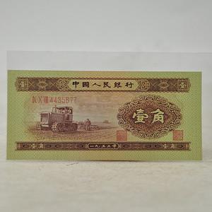 保真二版人民币一张面值壹角