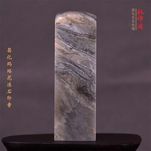 昌化玛瑙花冻石印章