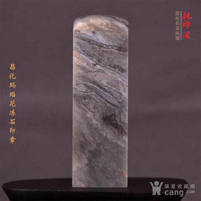 昌化玛瑙花冻石印章图1