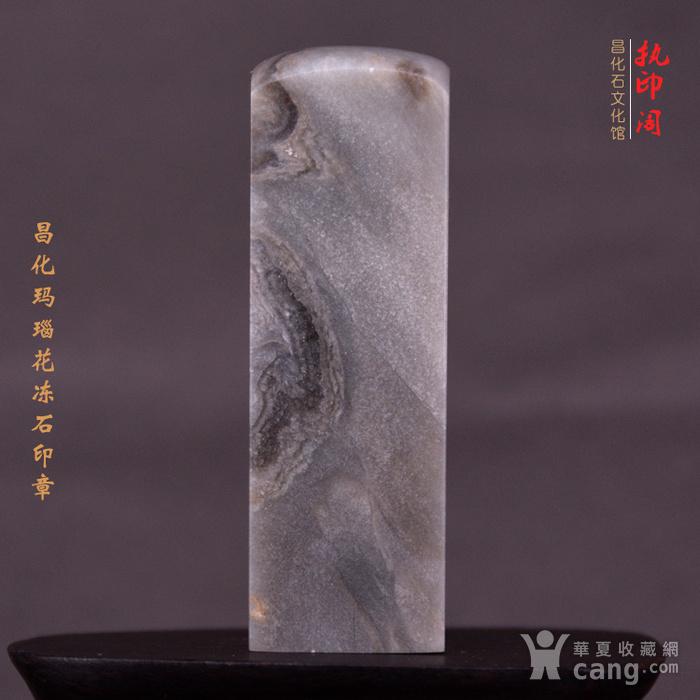 昌化玛瑙花冻石印章图3