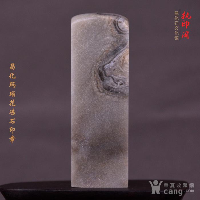 狂欢放漏  昌化玛瑙花冻石印章图7