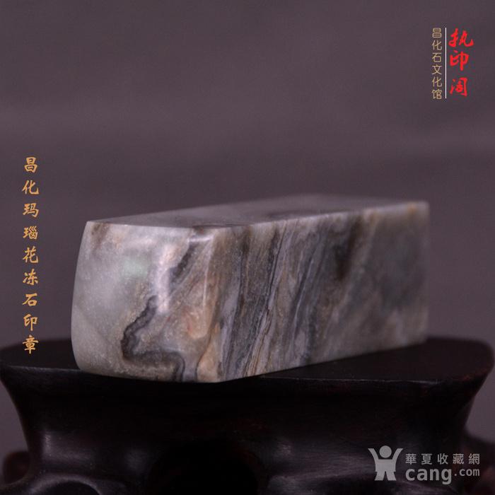 昌化玛瑙花冻石印章图9