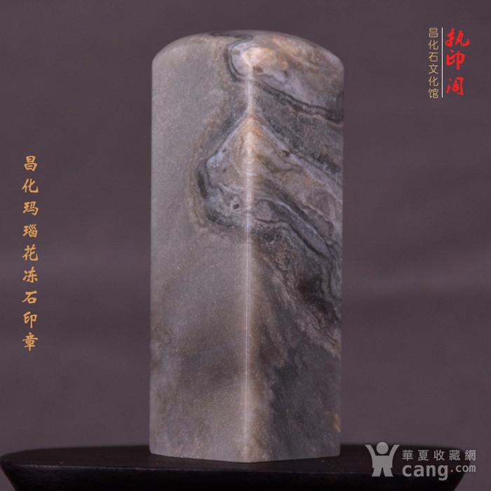 昌化玛瑙花冻石印章图8