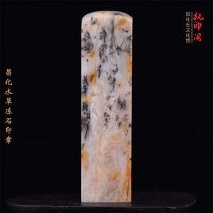 昌化水草冻石印章
