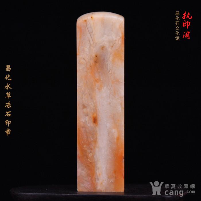 昌化水草冻石印章图5