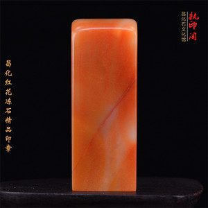 昌化红花冻石精品印章