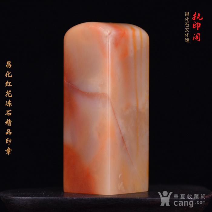 昌化红花冻石精品印章图4