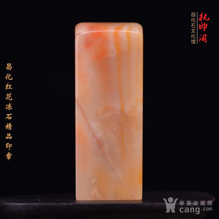 昌化红花冻石精品印章图5