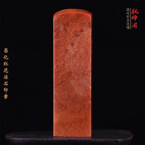 狂欢放漏  昌化红花冻石精品印章
