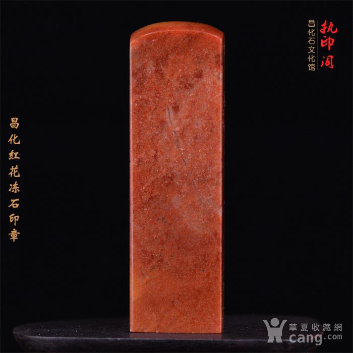 昌化红花冻石精品印章图1