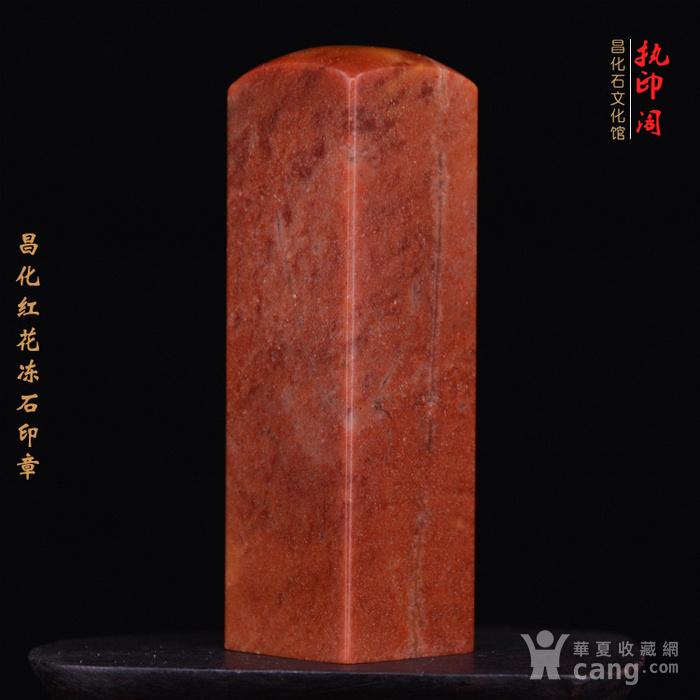 昌化红花冻石精品印章图2