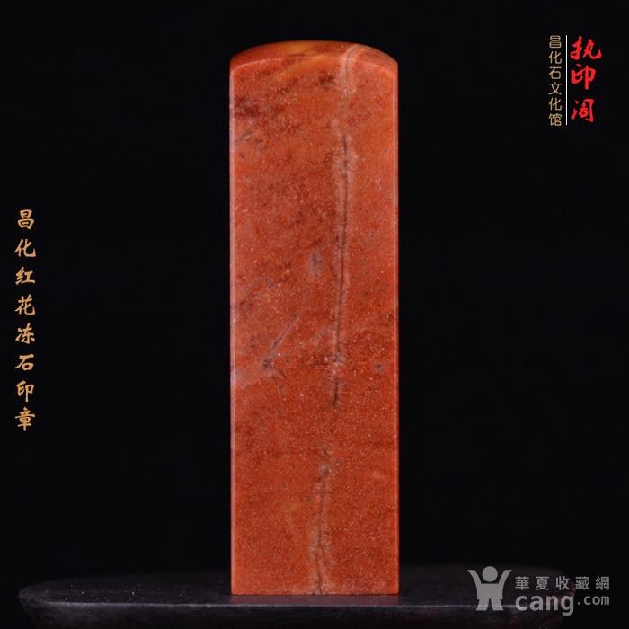 昌化红花冻石精品印章图3