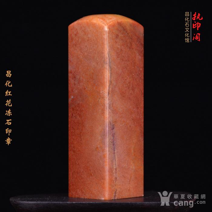 昌化红花冻石精品印章图6