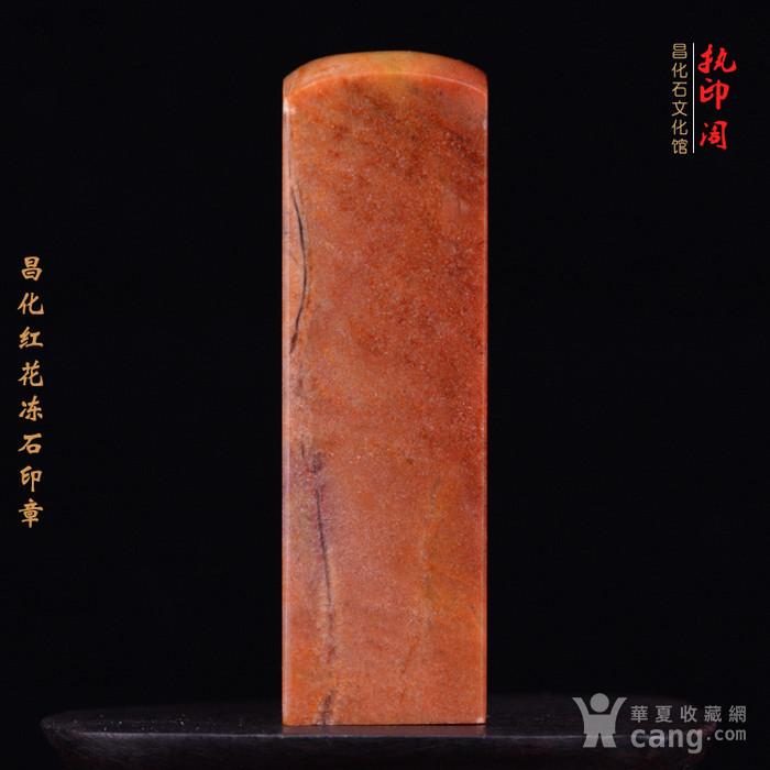 昌化红花冻石精品印章图7