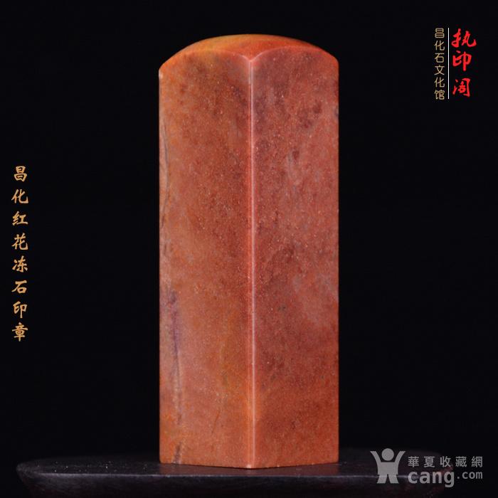昌化红花冻石精品印章图8