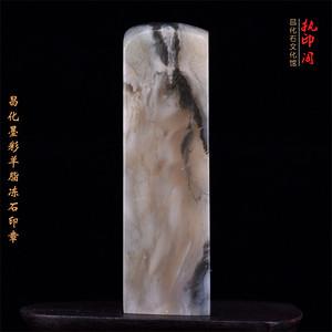 昌化墨彩羊脂冻冻石精品印章