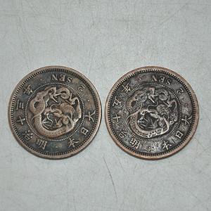 日本明治十五年面值二钱硬币两枚