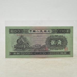 保真二版人民币一张面值贰角