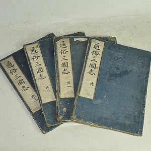 日本旧书 通俗三国志四册