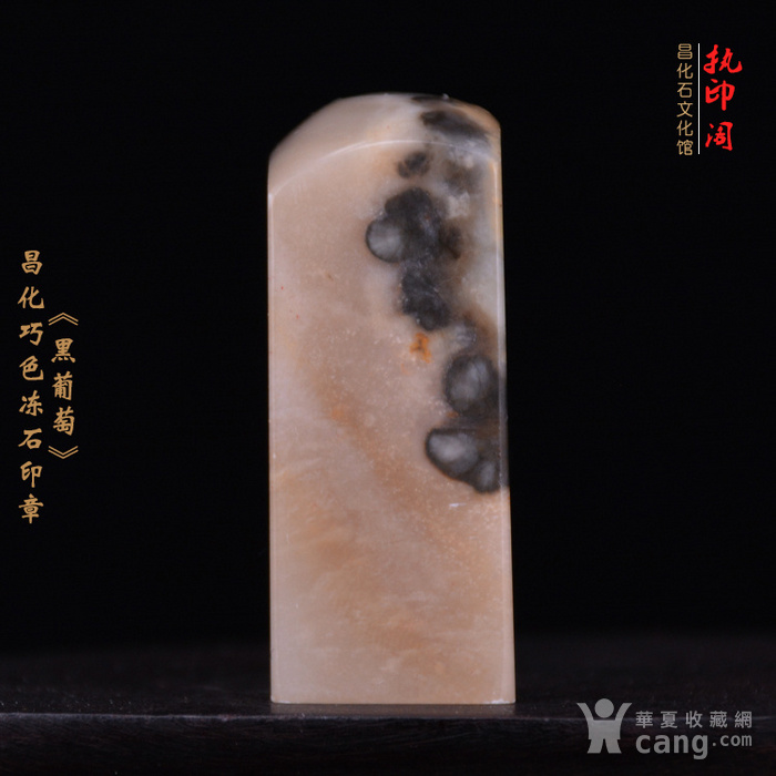 昌化巧色冻石印章《黑葡萄》图3