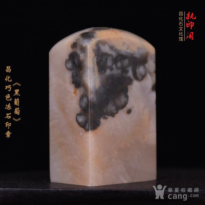 昌化巧色冻石印章《黑葡萄》图2