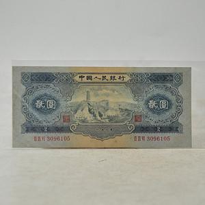 保真二版人民币一张面值贰圆