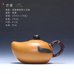 品名 芒果壶 14孔出水  容量 约290cc