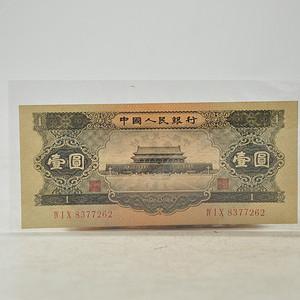 保真二版人民币一张面值壹圆