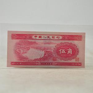 保真二版人民币一张面值伍角