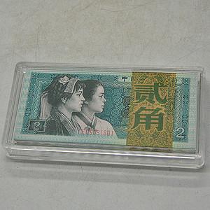 人民币贰角劵100张保真