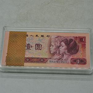 人民币壹圆劵80年版100张连号保真