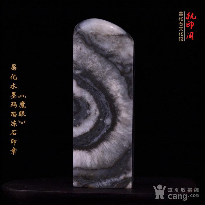 昌化水墨玛瑙花冻石印章《魔眼》图1