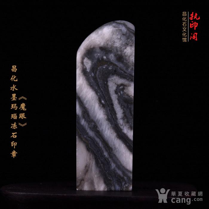 昌化水墨玛瑙花冻石印章《魔眼》图3