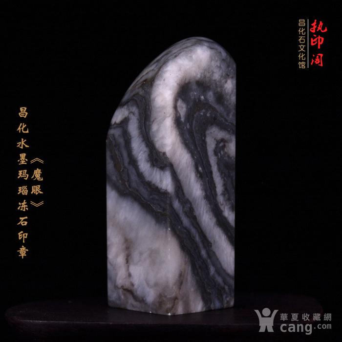 昌化水墨玛瑙花冻石印章《魔眼》图4