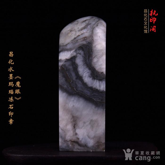 昌化水墨玛瑙花冻石印章《魔眼》图5